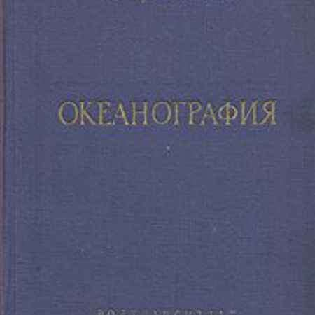 Купить Г. Р. Жуковский Океанография для судоводителей
