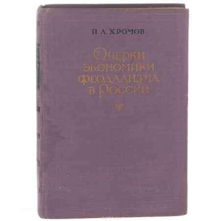 Купить П. А. Хромов Очерки экономики феодализма в России