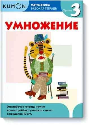"""Купить KUMON Книга """"Математика. Умножение. Уровень 3. Рабочая тетрадь KUMON"""" (от 5 до 7 лет)"""