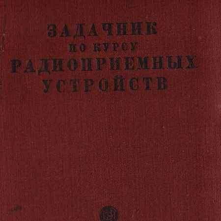 Купить Быков Ю. С., Валитов Р. А., Гуткин Л. С. Задачник по курсу радиоприемных устройств