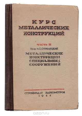 Купить Стрелецкий Н.С. Курс металлических конструкций. Часть 3