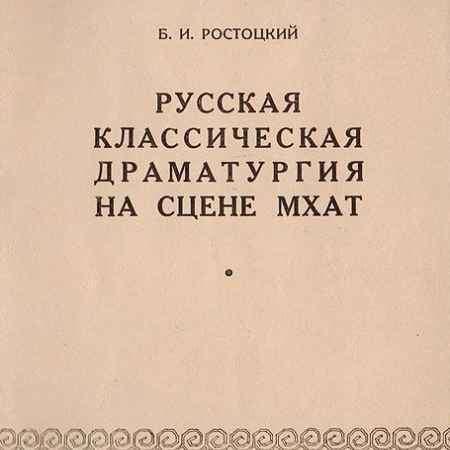 Купить Б.И. Ростоцкий Русская классическая драматургия на сцене МХАТ