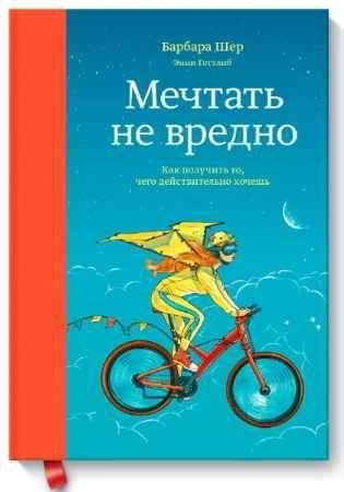 """Купить Барбара Шер Книга """"Мечтать не вредно. Как получить то, чего действительно хочешь"""" (твердый переплет)"""
