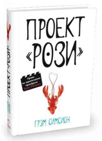 "Купить Грэм Симсион Книга ""Проект «Рози»"" (суперобложка)"