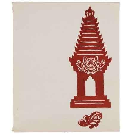 Купить П. Рябинкин Искусство Индонезии