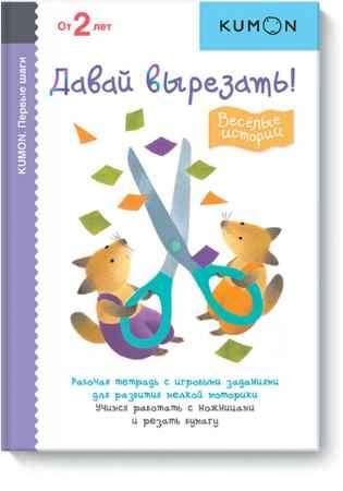 """Купить KUMON Книга """"Давай вырезать! Весёлые истории. Рабочая тетрадь KUMON"""" (от 2 лет)"""