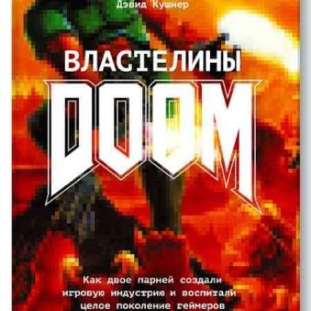 """Купить Дэвид Кушнер Электронная книга """"Властелины Doom"""""""