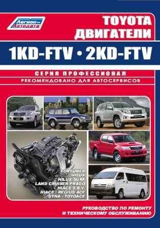 Купить Двигатели Toyota 1KD-FTV, 2KD-FTV (978-5-88850-571-7)
