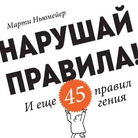 """Купить Электронная книга """"Нарушай правила!"""""""