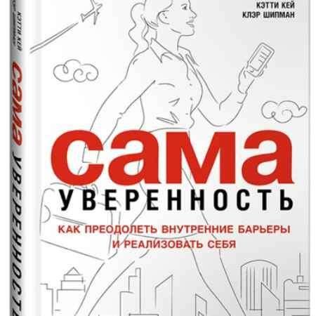 """Купить Кэти Кей,Клэр Шипман Книга """"Сама уверенность. Как преодолеть внутренние барьеры и реализовать себя"""" (твердый переплет)"""
