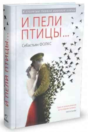 """Купить Себастьян Фолкс Книга """"И пели птицы..."""" (твердый переплет)"""