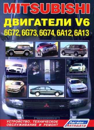 Купить Двигатели MITSUBISHI V6: 6G72, 6G73, 6G74, 6A12, 6A13 бензин (5-88850-174-3)
