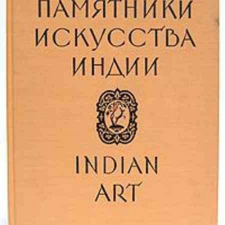 Купить Памятники искусства Индии в собраниях музеев СССР