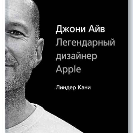 """Купить Линдер Кани Электронная книга """"Джони Айв"""""""