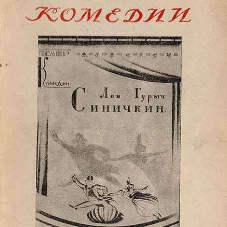 Купить Ленинградский Государственный театр Комедии. Лев Гурыч Синичкин