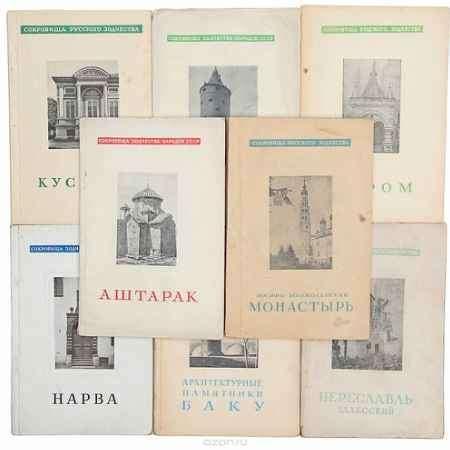 Купить Сокровища зодчества народов СССР (комплект из 8 книг)