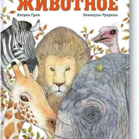 """Купить Катрин Грив,Эммануэль Чукриэль Книга """"Моё любимое животное"""" (от 3 до 5 лет)"""