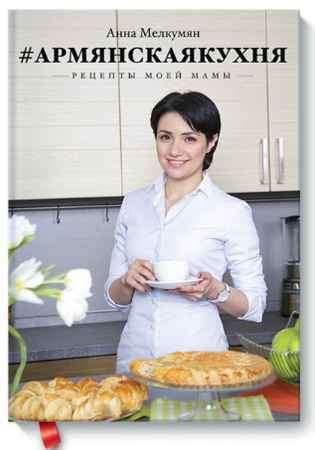 "Купить Анна Мелкумян Книга ""Армянская кухня. Рецепты моей мамы"""