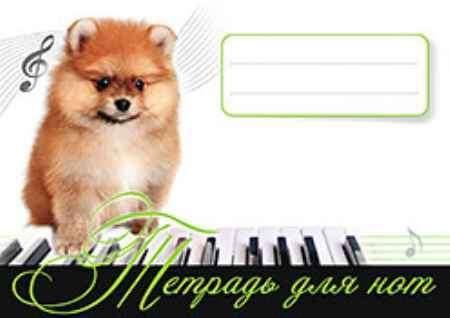 Купить Тетрадь для нот. Рыжий щенок 4+