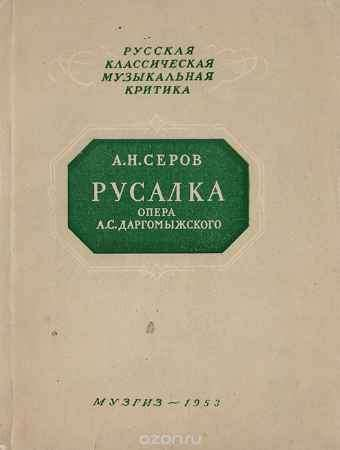 Купить А.Н. Серов Русалка. Опера А. С. Даргомыжского