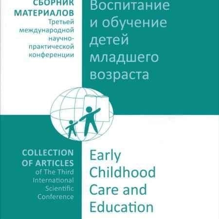 Купить Воспитание и обучение детей младшего возраста. Сборник материалов третьей международной научно-практической конференции
