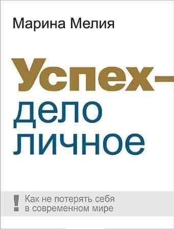 """Купить Марина Мелия Книга """"Успех - дело личное. Как не потерять себя в современном мире"""" (мягкая обложка)"""