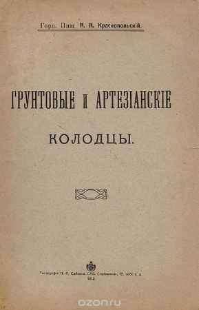 Купить А.А.Краснопольский Грунтовые и артезианские колодцы