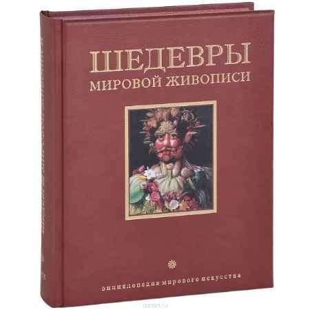 Купить Вера Калмыкова Шедевры мировой живописи (подарочное издание)