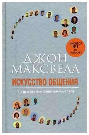 """Купить Джон Максвелл Книга """"Искусство общения"""""""