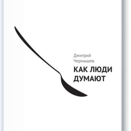 """Купить Дмитрий Чернышев Электронная книга """"Как люди думают"""""""