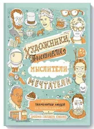 """Купить Джеймс Гулливер Хэнкок Книга """"Художники, писатели, мыслители, мечтатели. 50 портретов знаменитых людей, их жизнь и привычки в иллюстрациях"""" (мягкая обложка)"""
