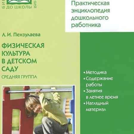 Купить Физическая культура в детском саду. Средняя группа