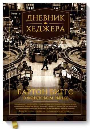 """Купить Бартон Биггс Книга """"Дневник хеджера. Бартон Биггс о фондовом рынке"""" (твердый переплет)"""