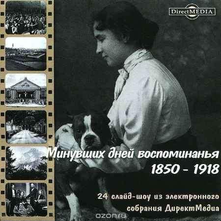Купить Минувших дней воспоминанья 1850-1918