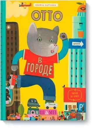 """Купить Том Шамп Книга """"Отто в городе"""" (до 3 лет)"""
