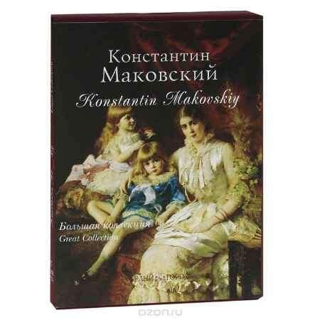 Купить Елена Дуванова Константин Маковский / Konstantin Makovskiy (подарочное издание)