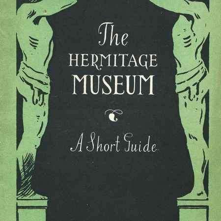 Купить The Hermitage Museum: A Short Guide