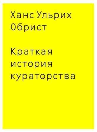 """Купить Ханс Ульрих Обрист Книга """"Краткая история кураторства"""""""