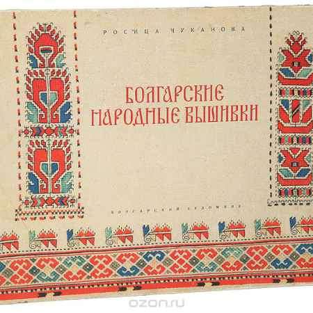 Купить Росица Чуканова Болгарские народные вышивки (западные районы)
