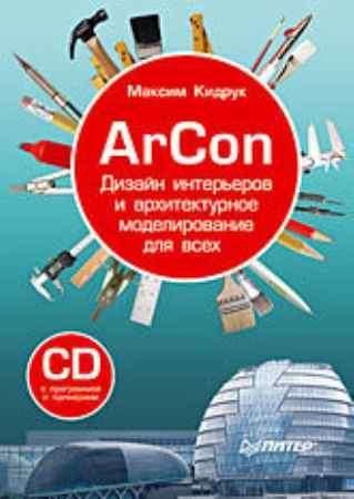 Купить ArCon. Дизайн интерьеров и архитектурное моделирование для всех (+CD)