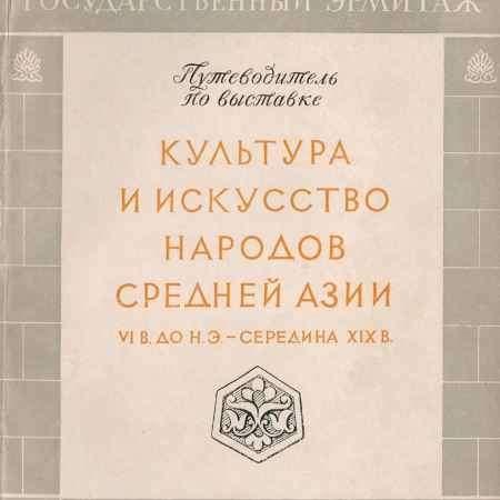 Купить Культура и искусство народов Средней Азии VI в. до н. э.- середина XIX в. Путеводитель по выставке