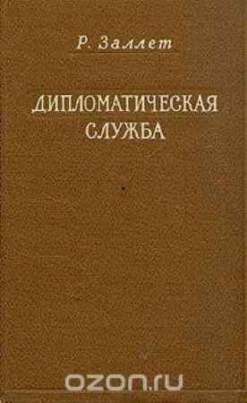 Купить Р. Заллет Дипломатическая служба