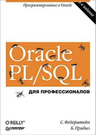 Купить Oracle PL/SQL. Для профессионалов. 6-е изд.