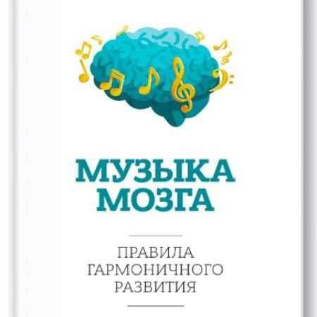 """Купить Аннет Прен,Кьелд Фреденс Электронная книга """"Музыка мозга"""""""