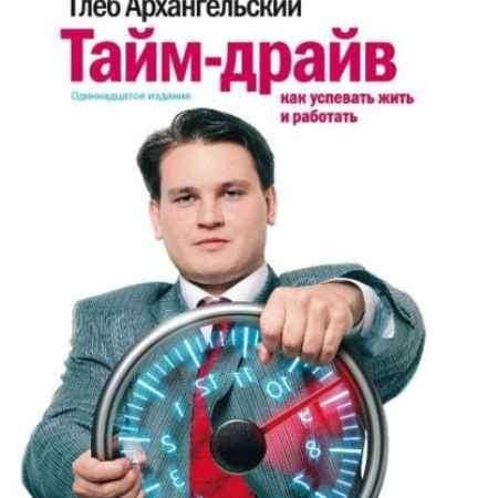"""Купить Глеб Архангельский Электронная книга """"Тайм-драйв"""""""