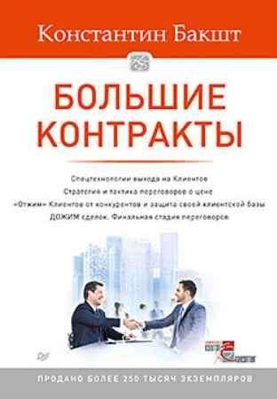Купить Большие контракты. 2-е издание
