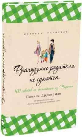 """Купить Памела Друкерман Книга """"Французские родители не сдаются"""" (суперобложка)"""