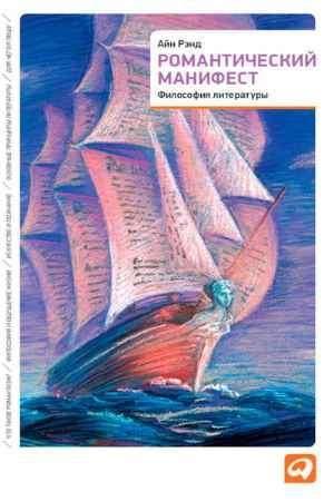 """Купить Айн Рэнд Книга """"Романтический манифест. Философия литературы"""""""