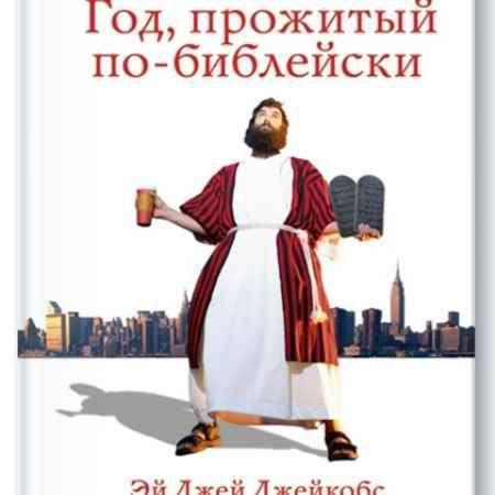 """Купить Эй Джей Джейкобс Электронная книга """"Год, прожитый по-библейски"""""""