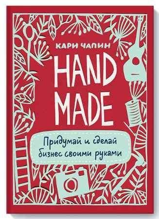 """Купить Кари Чапин Книга """"Handmade. Придумай и сделай бизнес своими руками"""" (мягкая обложка)"""
